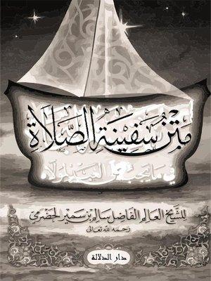 cover image of سفينة الصلاة