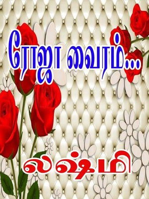 cover image of ரோஜா வைரம்...
