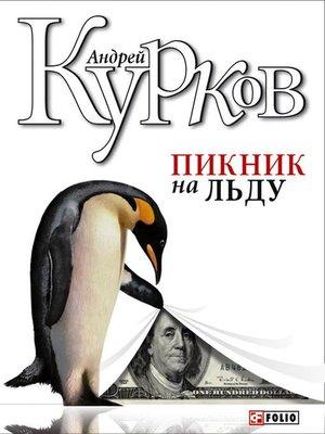 cover image of Пикник на льду