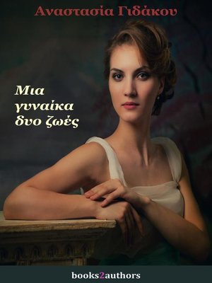 cover image of Μια γυναίκα δυο ζωές