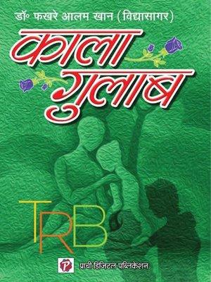 cover image of Kala Gulab
