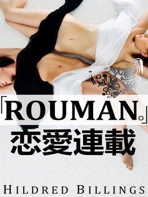 "cover image of ""Rouman."" (Lesbian Romance)"