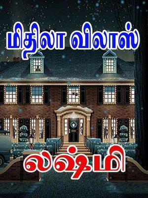 cover image of மிதிலா விலாஸ்