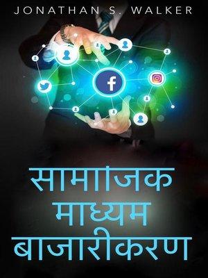 cover image of सामाजिक माध्यम बाजारीकरण