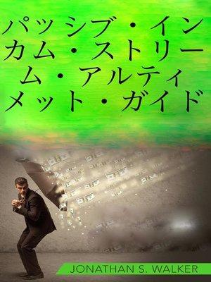 cover image of パッシブ・インカム・ストリーム・アルティメット・ガイド