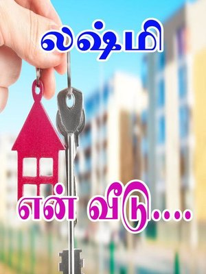 cover image of என் வீடு...