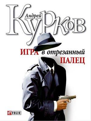 cover image of Игра в отрезанный палец