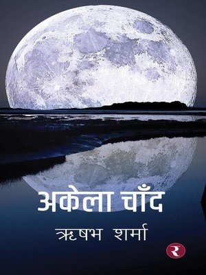 cover image of Akela Chand