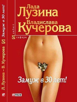cover image of Замуж в 30 лет!
