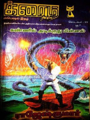 cover image of Kannil Adikuthu Minnal.