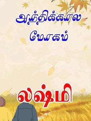 cover image of அந்திக்கால மோகம்