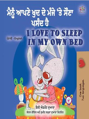 cover image of ਮੈਨੂੰ ਆਪਣੇ ਖੁਦ ਦੇ ਮੰਜੇ 'ਤੇ ਸੌਣਾ ਪਸੰਦ ਹੈ I Love to Sleep in My Own Bed