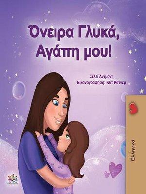 cover image of Όνειρα Γλυκά, Αγάπη μου!