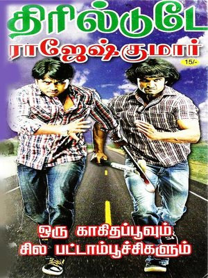 cover image of Oru Kakithapoovum Sila...hikalum