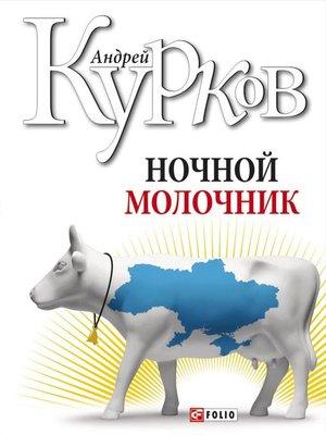 cover image of Ночной молочник