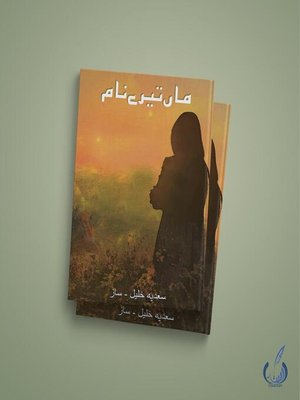 cover image of ماں تیرے نام