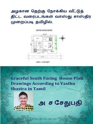 cover image of அழகான தெற்கு நோக்கிய வீட்டுத் திட்ட வரைபடங்கள் வாஸ்து சாஸ்திர முறைப்படி தமிழில். (Graceful South Facing House Plan Drawings According to Vasthu Shastra in Tamil)
