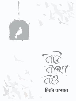 cover image of বউ কথা কও