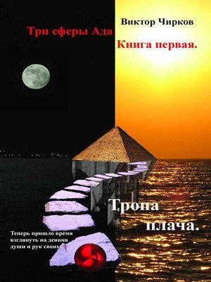 cover image of Три сферы Ада