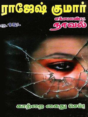 cover image of Katrai Kaithu Sei