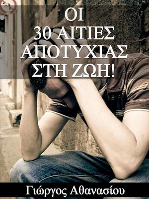 cover image of ΟΙ 30 ΑΙΤΙΕΣ ΑΠΟΤΥΧΙΑΣ ΣΤΗ ΖΩΗ!