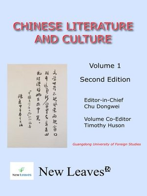 cover image of Chinese Literature and Culture Volume 1