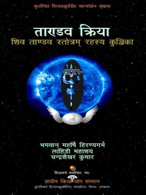 cover image of ताण्डव क्रिया