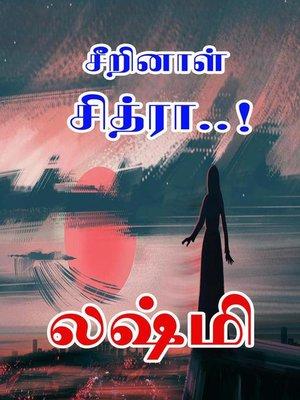 cover image of சீறினாள் சித்ரா..!