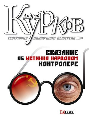 cover image of Сказание об истинно народном контролере