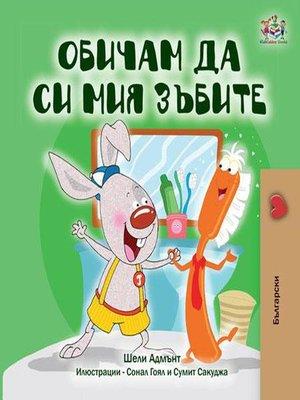 cover image of Обичам да си мия зъбите