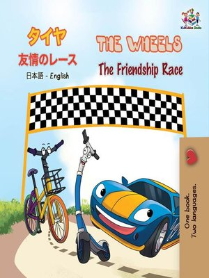 cover image of The Wheels- the Friendship Race (Japanese English Bilingual Book)