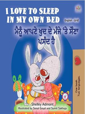 cover image of I Love to Sleep in My Own Bed ਮੈਨੂੰ ਆਪਣੇ ਖੁਦ ਦੇ ਮੰਜੇ 'ਤੇ ਸੌਣਾ ਪਸੰਦ ਹੈ