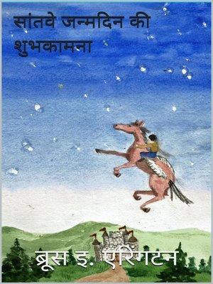 cover image of सांतवे जन्मदिन की शुभकामना