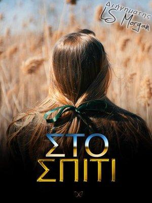 cover image of ΣΤΟ ΣΠΙΤΙ