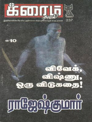 cover image of Vivek vishnu oru vidukadhai