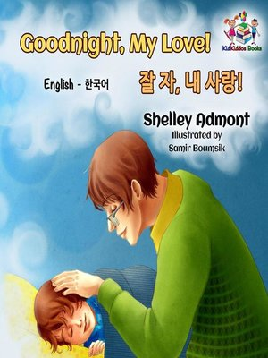 cover image of Goodnight, My Love! 잘 자, 내 사랑! (English Korean Kids Book- bilingual)