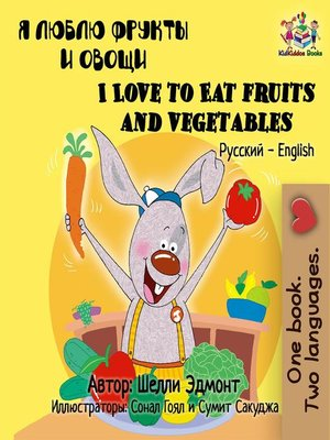 cover image of Я люблю фрукты и овощи I Love to Eat Fruits and Vegetables (Bilingual Russian Children's Book)