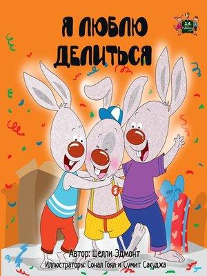 cover image of Я люблю делиться (I Love to Share Russian edition)