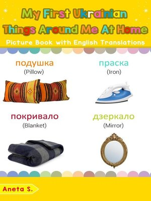 cover image of My First Ukrainian Things Around Me at Home Picture Book with English Translations