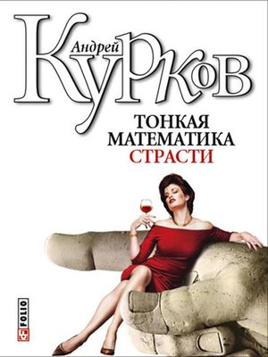 cover image of Тонкая математика страсти
