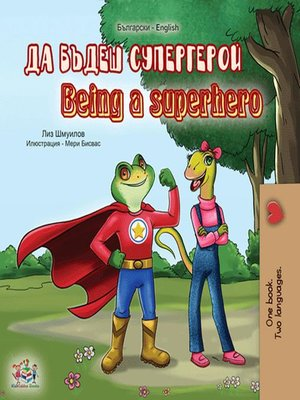 cover image of Да бъдеш супергерой Being a Superhero