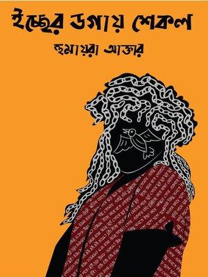 cover image of ইচ্ছের ডগায় শেকল