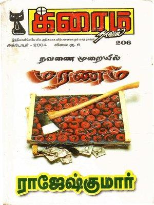 cover image of Thavanai Muraiyill Maranam