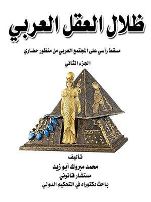 cover image of ظلال العقل العربي (ج2)ء