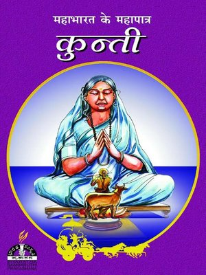 cover image of कुन्ती