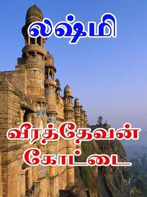 cover image of வீரத்தேவன் கோட்டை