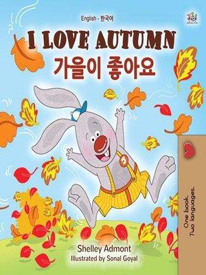 cover image of I Love Autumn 가을이 좋아요