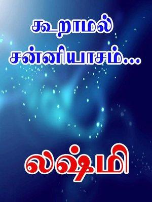 cover image of கூறாமல் சன்னியாசம்...