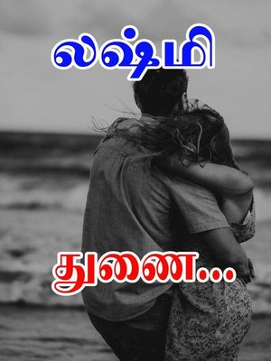 cover image of துணை...