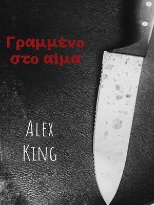cover image of ΓΡΑΜΜΕΝΟ ΣΤΟ ΑΙΜΑ
